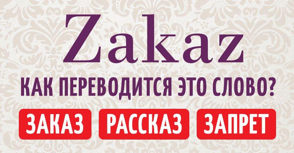 Тест: Сможете ли вы понять значение этих польских слов?