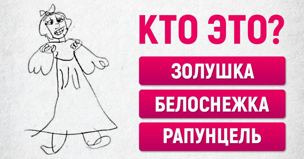 Тест: Угадайте диснеевскую принцессу по детскому рисунку