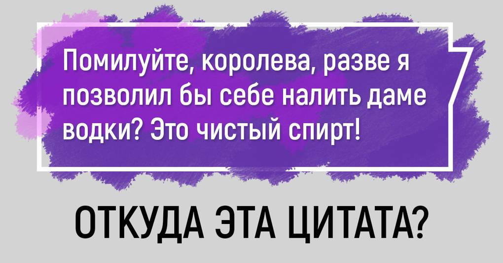 Тест: Сможете ли вы узнать произведение классической русской литературы по цитате?