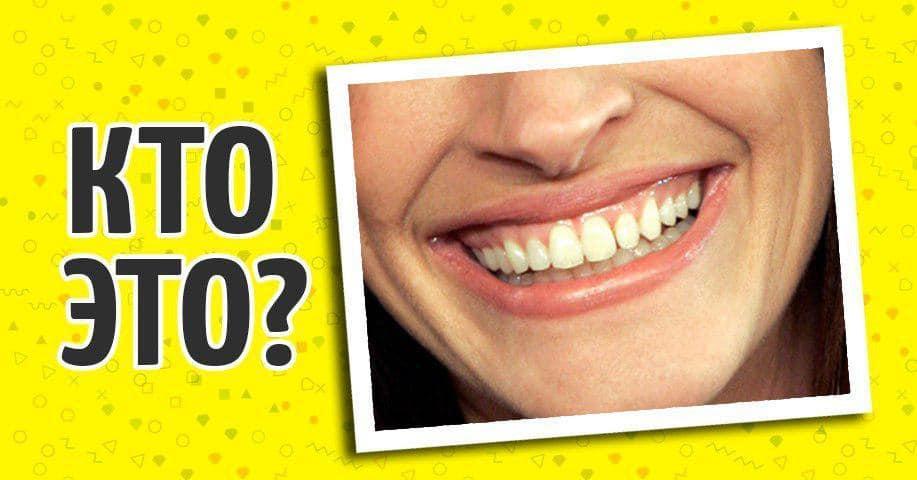 Тест: Сможете ли вы отгадать знаменитость по голливудской улыбке?