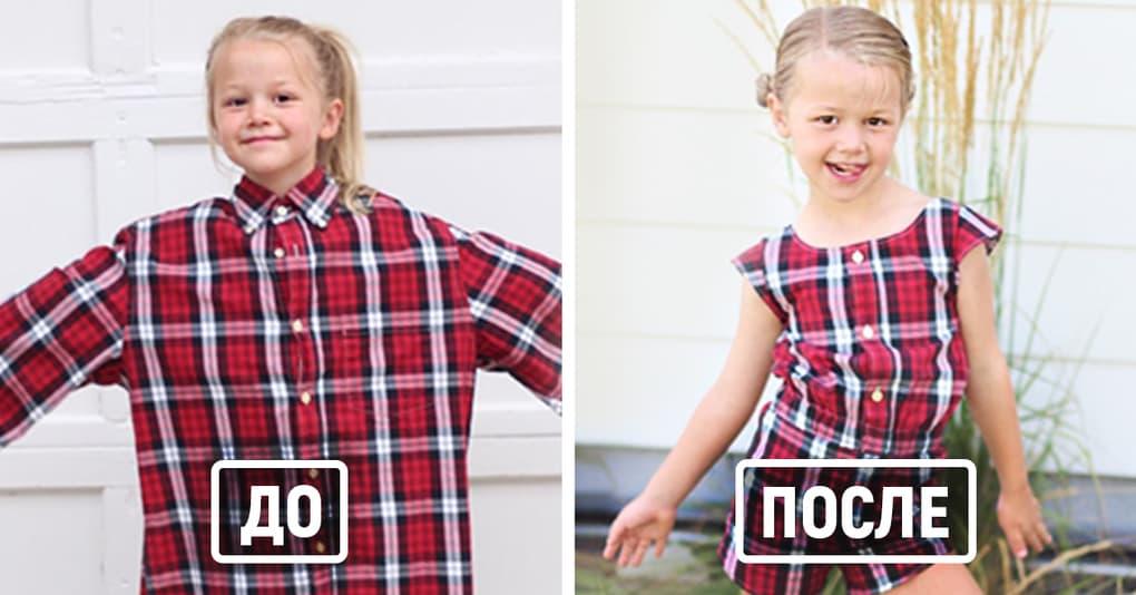 Мама перешила старые рубашки мужа в милые детские платья, и вот что из этого вышло