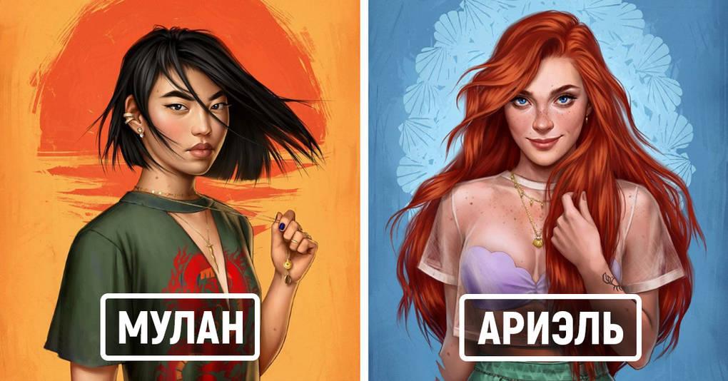 Вот как выглядели бы диснеевские принцессы, живи они в современном мире
