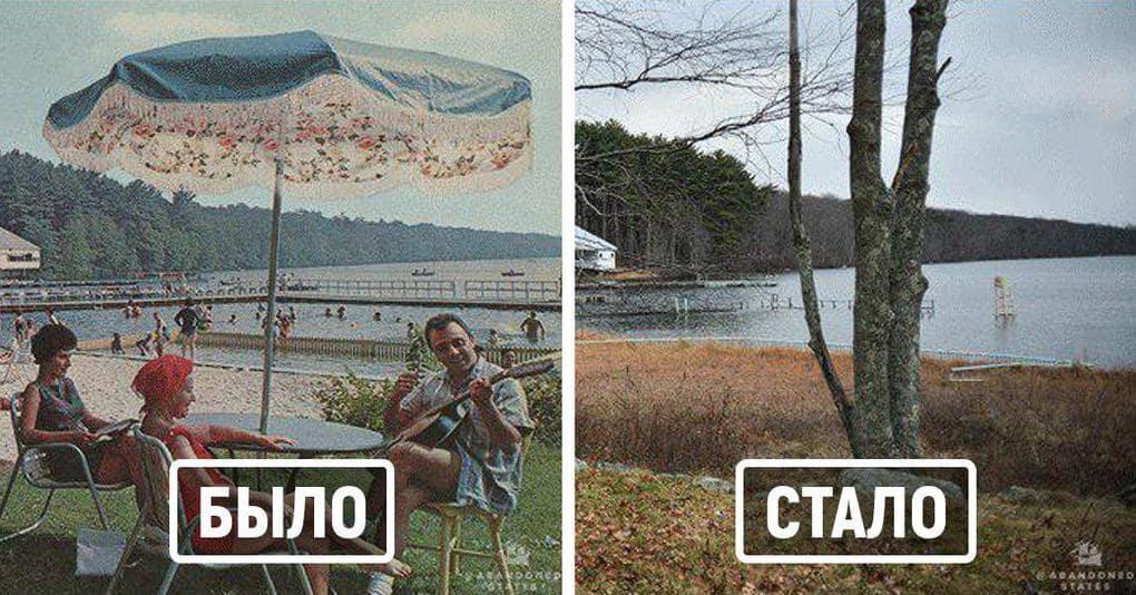 Фотограф запечатлел, как спустя полвека изменились некогда популярные места для отдыха
