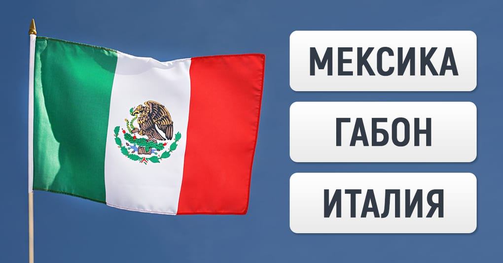 Тест: Угадайте страну по её флагу