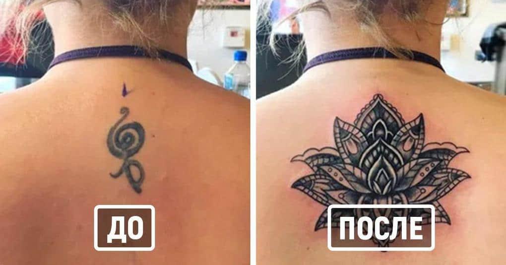 25 вдохновляющих примеров того, как можно исправить неудачную татуировку или преобразить старую