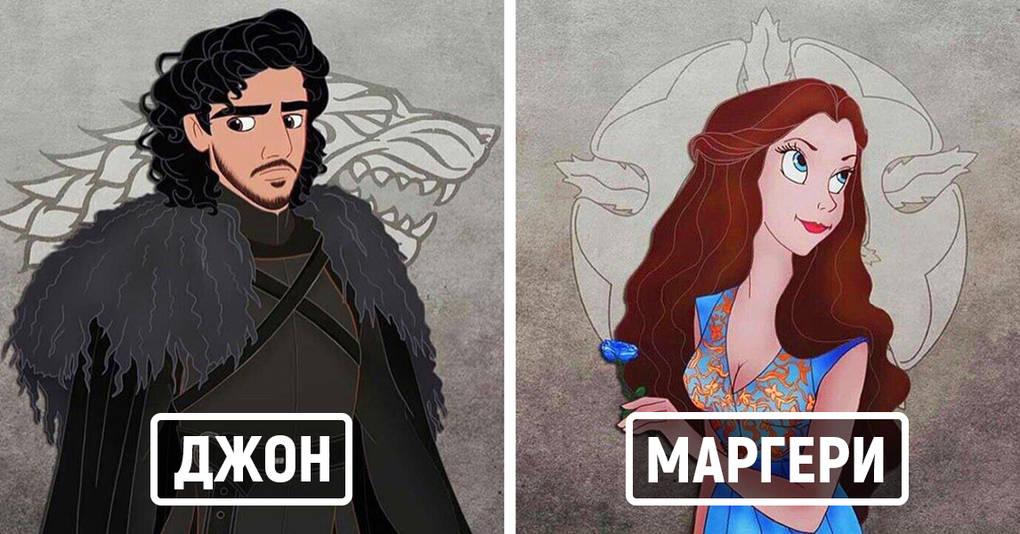 15 рисунков, демонстрирующих, как бы выглядели диснеевские герои, будь они персонажами «Игры престолов»