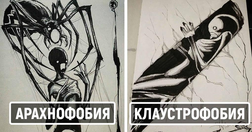 Художник изобразил 30 фобий в серии зловещих рисунков, которые покажут вам, что такое настоящий ужас