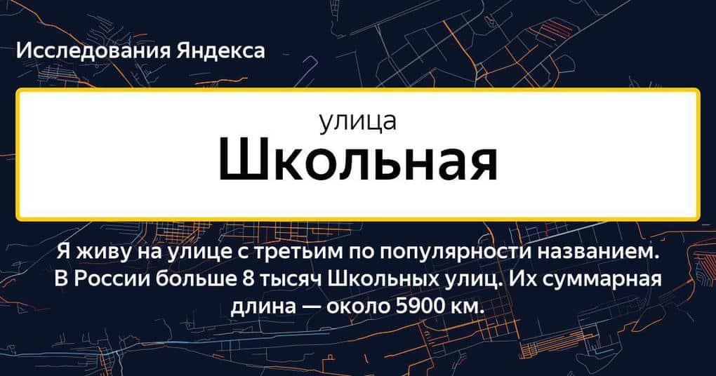 «Яндекс» назвал самые оригинальные, кривые и короткие улицы в России