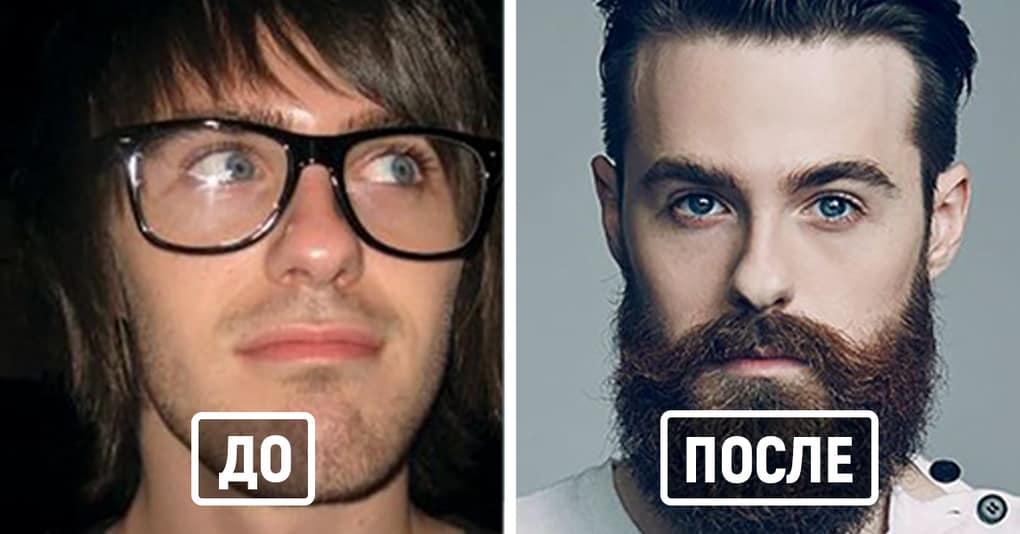 18 фотографий, которые показывают, как сильно борода способна изменить внешность мужчины