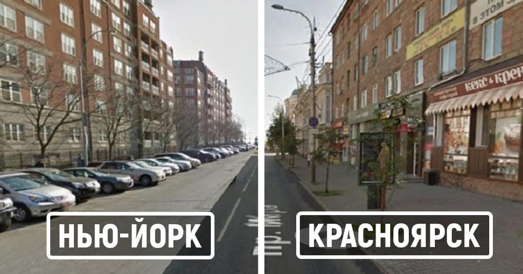 Что получится, если соединить улицы Нью-Йорка и Красноярска в одном кадре