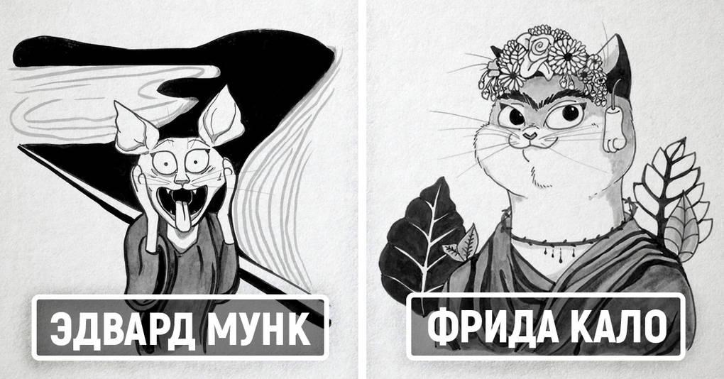 20 замурчательных рисунков, которые показывают, как выглядели бы известные картины с котиками в главной роли