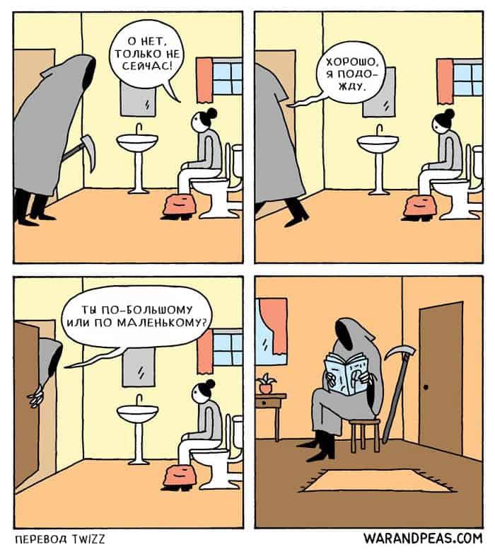 16 развесёлых комиксов, под завязку наполненных чёрным юмором, которые ошарашат вас неожиданными развязками 4