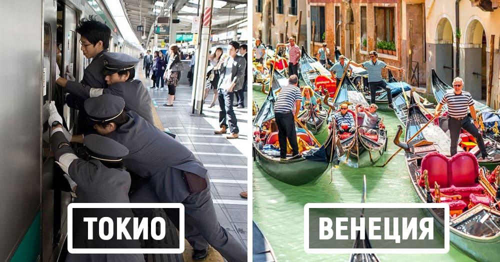 15 фотографий, которые покажут, как выглядят различные города мира в час пик