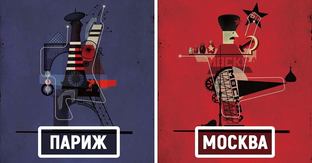 Художник-иллюстратор умело представил известные города, соединив их главные символы в одну картинку