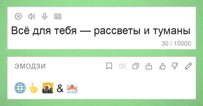 Яндекс-переводчик теперь умеет переводить текст на язык эмодзи и наоборот. Жизнь в интернете стала ещё веселее