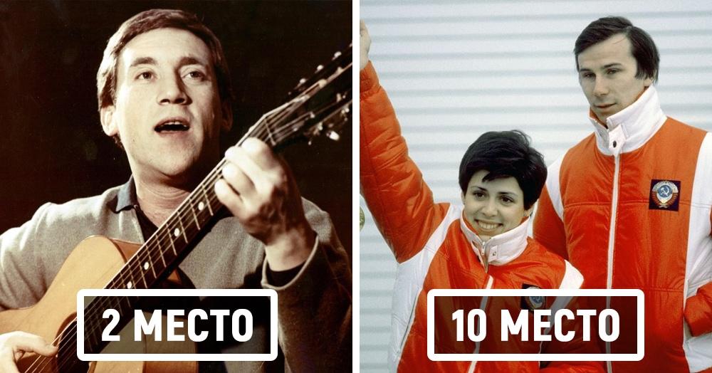 В России с помощью ВЦИОМа выбрали главных народных кумиров ХХ века. Первая тройка вряд ли может кого-то удивить