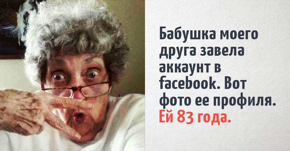 30 фотографий, доказывающих, что бабушки и дедушки делают нашу жизнь гораздо веселее