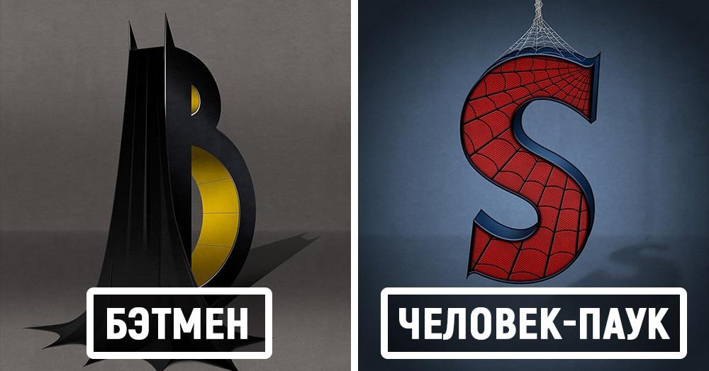 Художник создал алфавит, посвящённый известным персонажам кинокомиксов. И каждая буква выглядит так круто, что ей можно поручить спасение мира