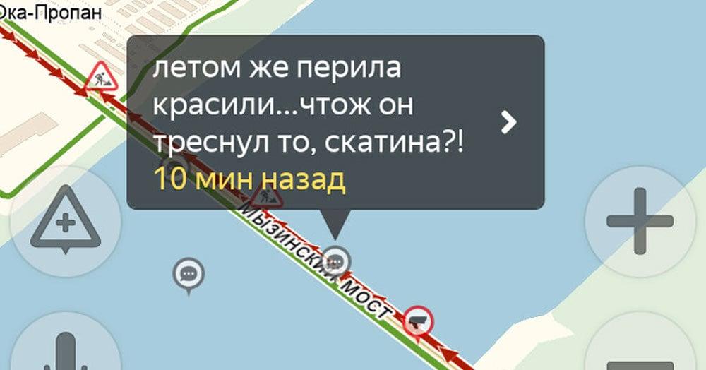 В Нижнем Новгороде треснул мост, но люди, попавшие в пробку, не потеряли расположения духа и начали шутить. Да-да, именно шутить