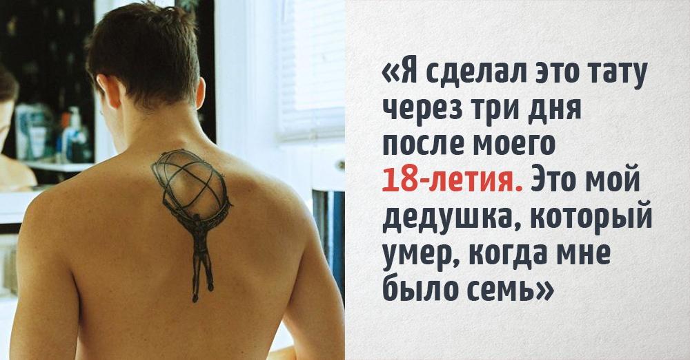 Интернет-пользователи поделились историями создания своих тату, в которые вложено гораздо больше смысла, чем кажется на первый взгляд