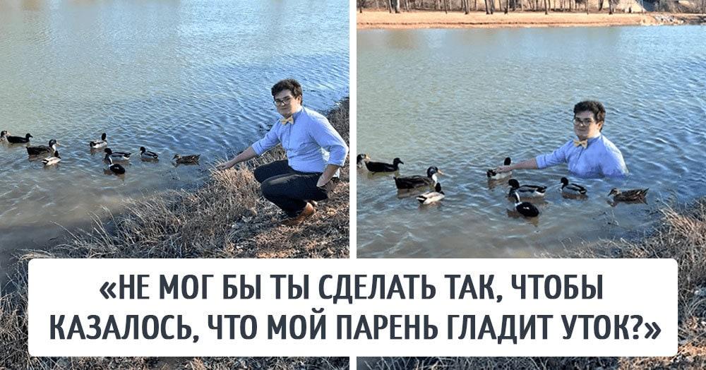 Фотошоп-мастер в точности выполняет все требования пользователей, которые просят отредактировать их фотографии. Но в результате они получают совсем не то, что ожидали