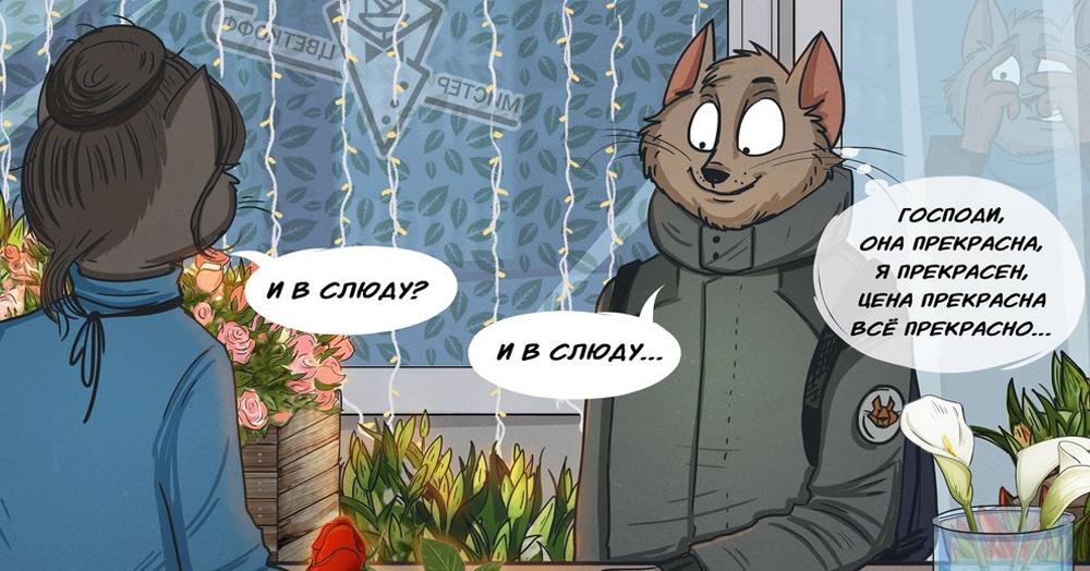 Художник нарисовал комиксы о том, как сложно выбрать идеальный подарок к 8 марта. И ведь это чистая правда!