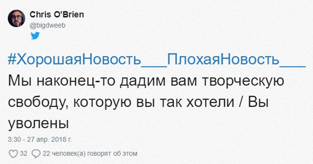 Пользователи Твиттера делятся ситуациями, когда есть две новости: хорошая и плохая. С какой начать?