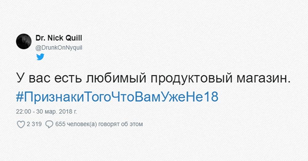 Пользователи Твиттера делятся шуточными признаками, которые дают понять, что вам уже не 18