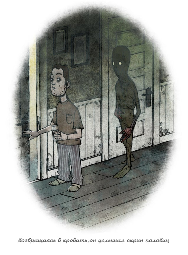 30 жутких комиксов о том, что творится за спиной, пока мы не видим. А теперь оглянитесь!