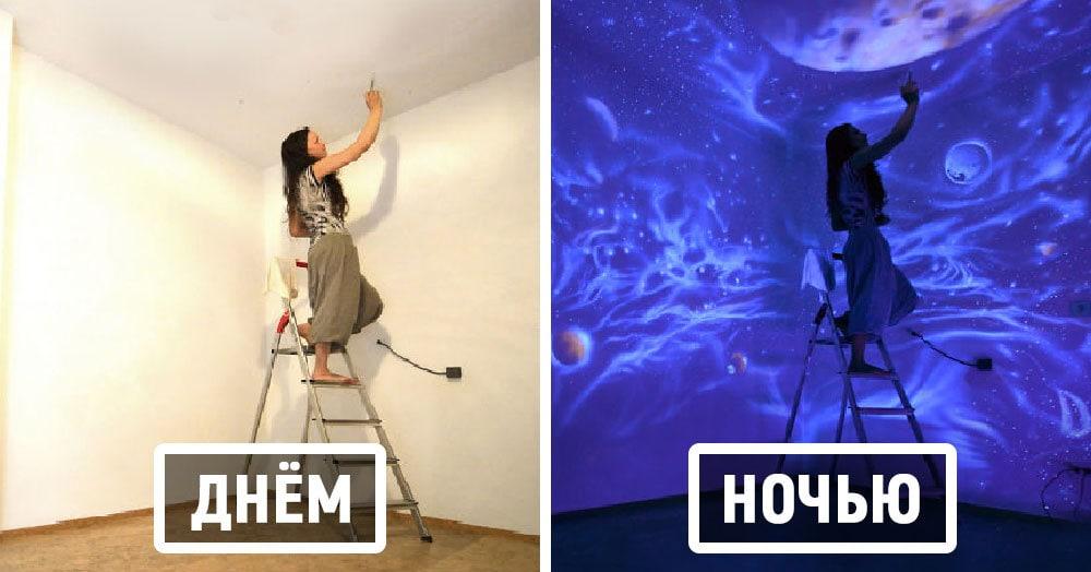 Эта художница может превратить любую комнату в космос, но увидеть её работу можно только выключив свет