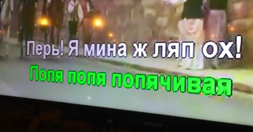 Текст песни мушкетёров в турецком караоке выглядит так, что вы не сможете допеть её из-за слёз смеха