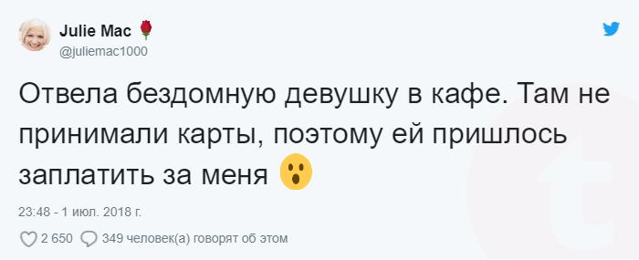 Пользователи Твиттера делятся историями своих провалов, после которых хочется запереться дома и рыдать 32