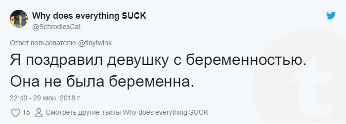 Пользователи Твиттера делятся историями своих провалов, после которых хочется запереться дома и рыдать 31