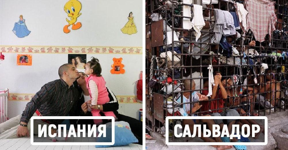 20 фотографий из тюрем разных стран, на которых видно, как отличаются условия жизни заключённых