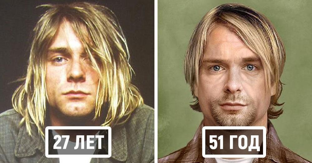 Как выглядели бы знаменитые музыканты, доживи они до наших дней