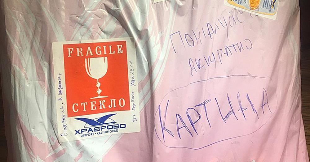 Девушке пришлось сдать в багаж картину в аэропорту Калининграда. Сберечь груз помогла милая переписка грузчиков