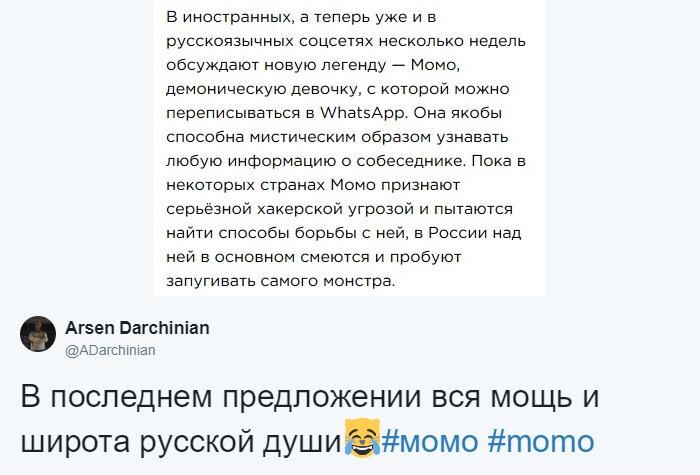 В WhatsApp появилось жуткое существо Момо. Кто это такая, и почему не стоит ей писать