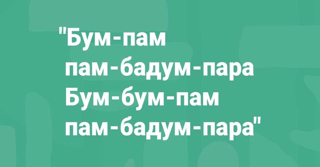 Тест: Угадайте песню по лишённому смысла отрывку текста