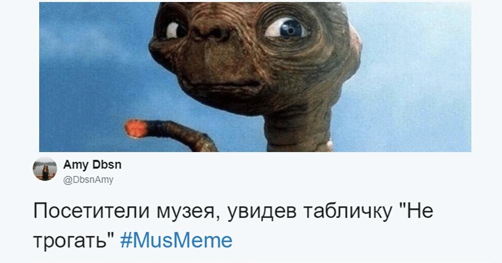 Музеи всего мира отметили День музейных мемов. Что это за праздник, и почему это так смешно