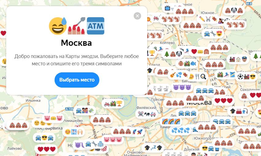 «Яндекс» предложил описать места на карте с помощью эмодзи. И вот на что похожи наши города 36