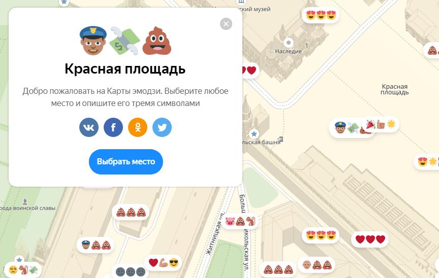 «Яндекс» предложил описать места на карте с помощью эмодзи. И вот на что похожи наши города 41