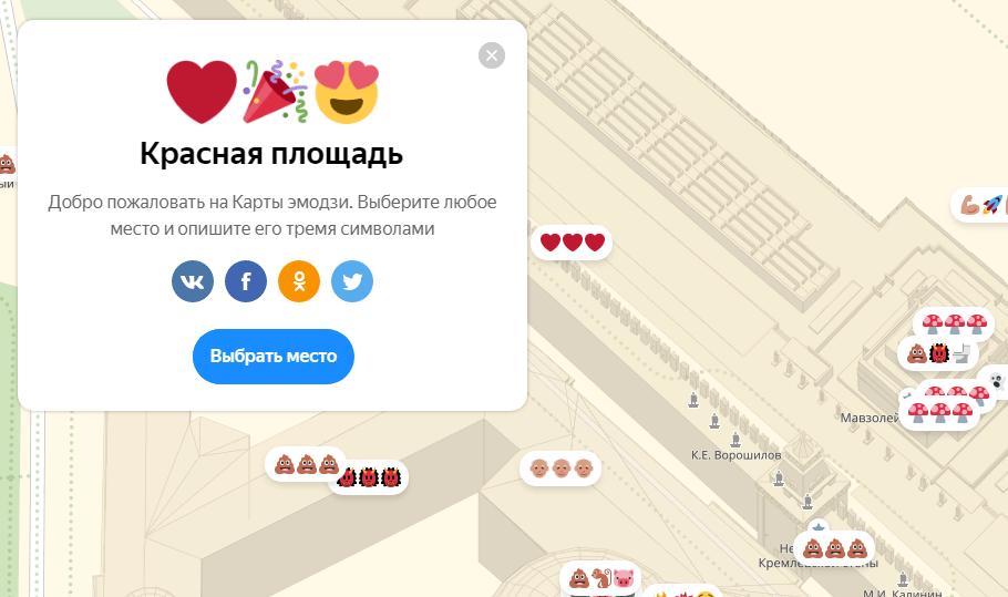 «Яндекс» предложил описать места на карте с помощью эмодзи. И вот на что похожи наши города 40