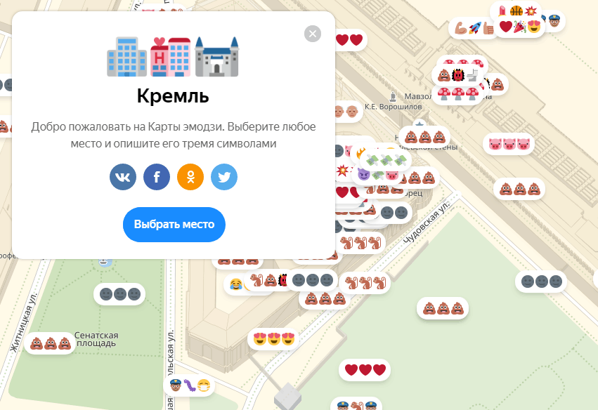 «Яндекс» предложил описать места на карте с помощью эмодзи. И вот на что похожи наши города 37