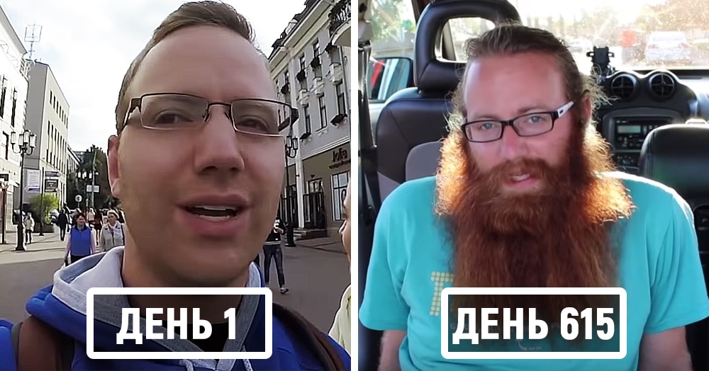 Канадец отращивал бороду 911 дней и снимал видео этого процесса. А потом решил её сбрить