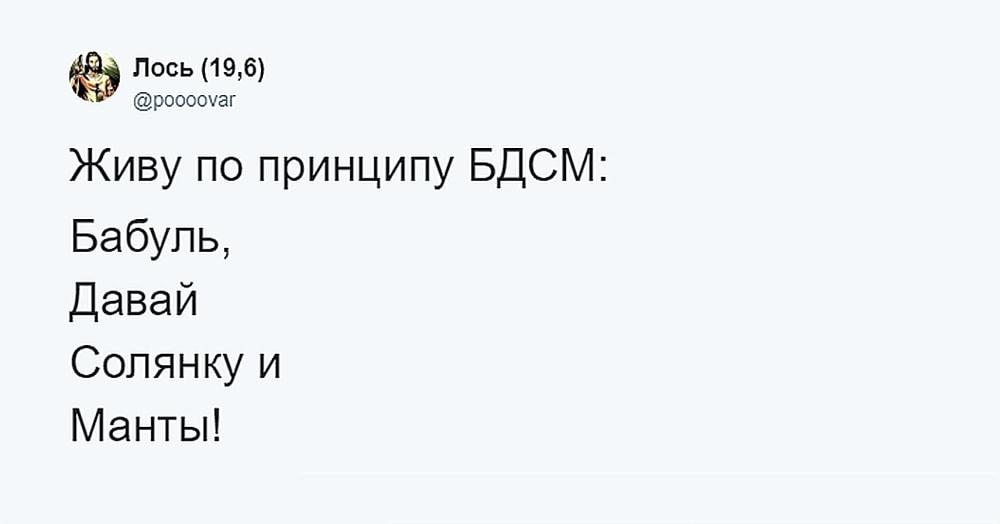 «Живу по принципу БДСМ»: флешмоб из Твиттера, где каждый находит в этой аббревиатуре своё
