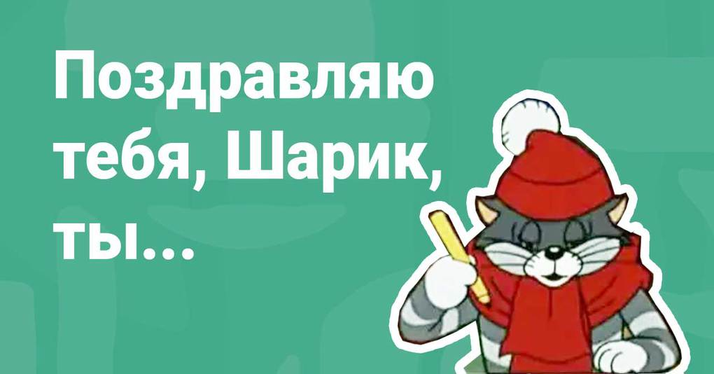 Тест: Сумеете ли вы закончить крылатые фразы героев советских мультфильмов?