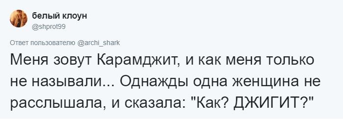 Пользователи Твиттера рассказывают, как люди путали их имена и фамилии. Смешно и больно