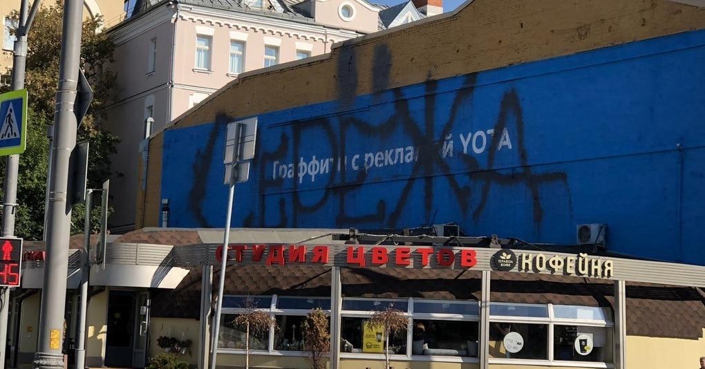 Некий Серёжа не одобрил рекламу компании YOTA на стене и испортил её. Но YOTA нанесла ответный удар!