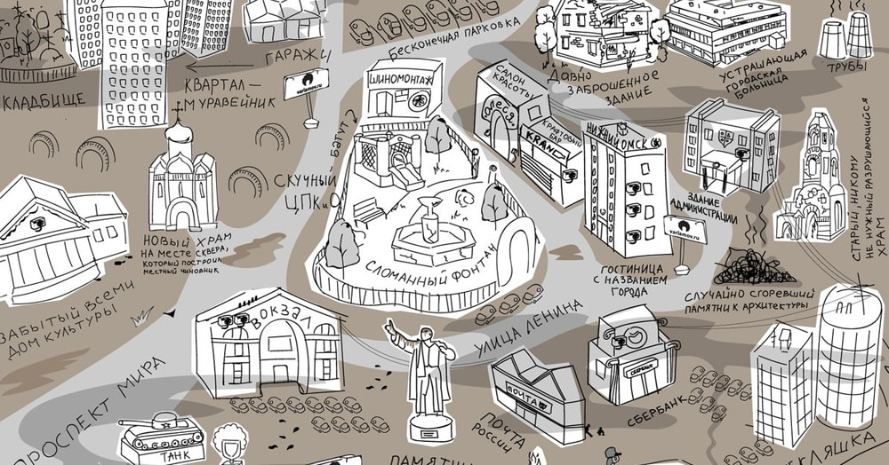 Варламов нарисовал правдивую «Карту любого российского города». У пользователей сети нашлись поправки