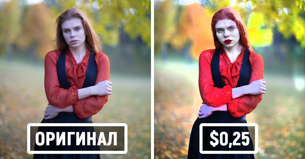 Девушка сравнила, чем отличается ретушь фотографии за 0.25, 5 и 10 долларов. Эксперимент удался